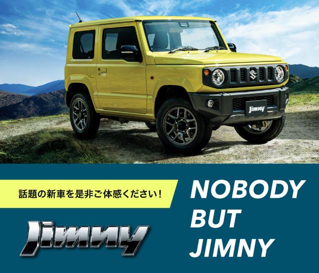 NOBODY BUT JIMNY 話題の新車をぜひご覧ください。